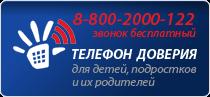 8-800-2000-122 Телефон доверия для детей, подростков и их родителей