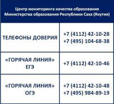 """Телефон доверия: 8-(4112)-42-10-28; +7 (495) 104-68-38. """"Горячая линия"""" ЕГЭ: 8-(4112)-42-10-46; ОГЭ 8-(4112)-42-10-48; +7 (495) 984-89-19"""