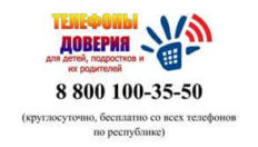 Телефон доверия 8 800 100 35 50