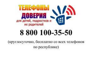 88001003550 Республиканский круглосуточный телефон доверия