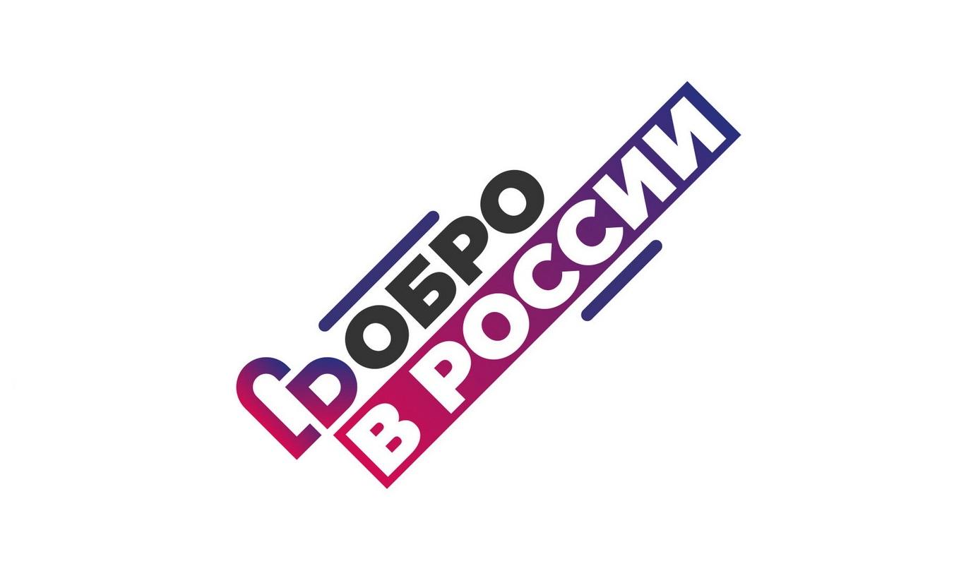 Ссылка на сайт DOBRO.RU