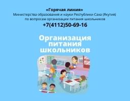 «Горячая линия» по вопросам организации питания школьников: +7(4112)50-69-16