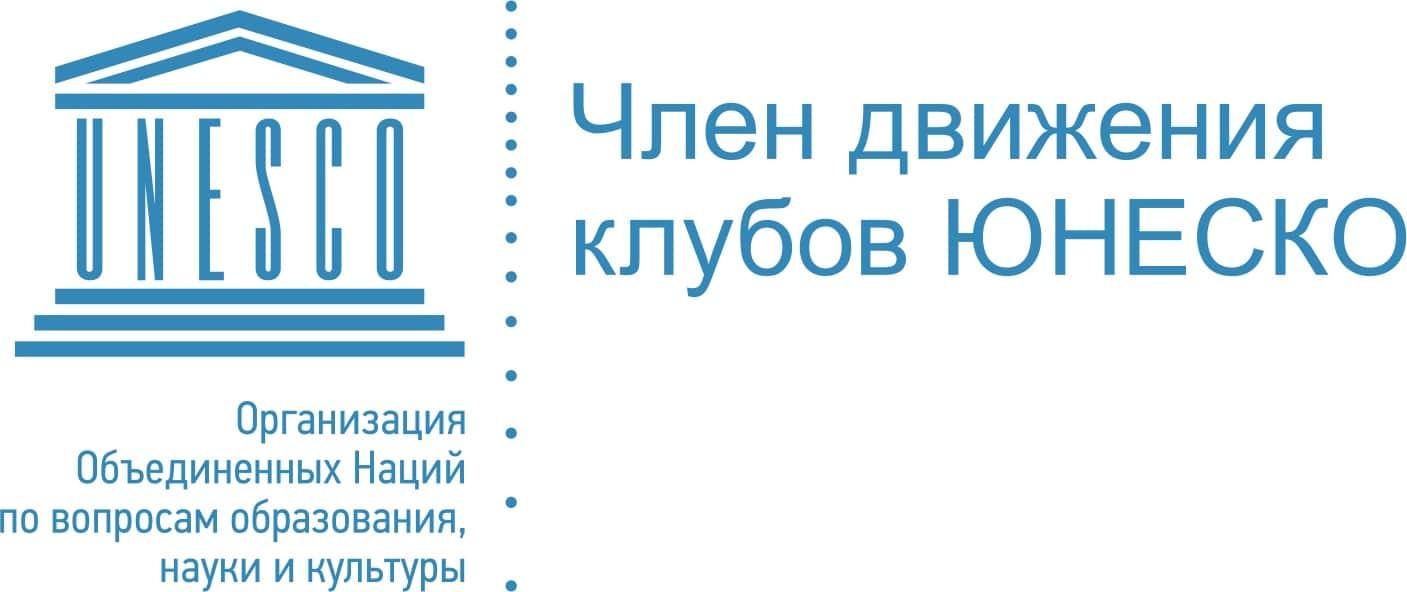 Клубы ЮНЕСКО