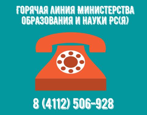 Минобрнауки Республики Саха (Якутия) 8 4112 50 69 28