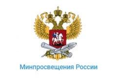 Ссылка на сайт Министерства просвещения Российской Федерации