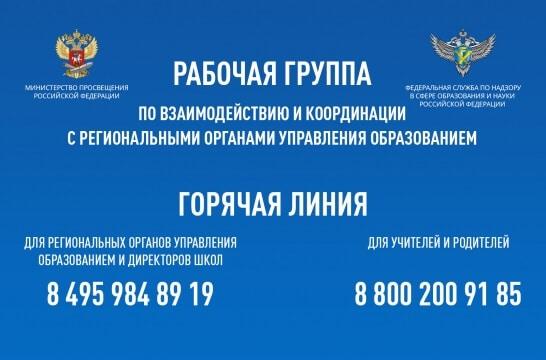 Горячие линии Министерства просвещения России 88002009185
