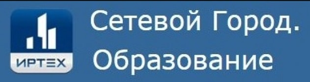 """АИС """"Сетевой Город. Образование"""""""